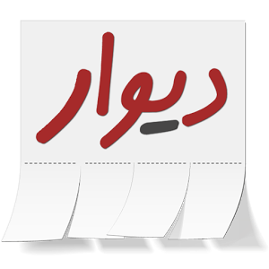 Divar - نرم افزار خرید و فروش کالا دیوار اندروید