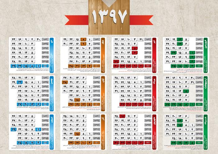 HD Wallpaper Calendar - تقویم سال 97 با چهار پس زمینه متفاوت و HD