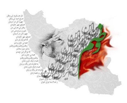 دانلود آهنگ سرود وطنم با صدای سالار عقیلی + متن سرود