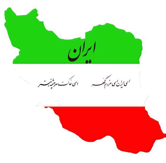 دانلود آهنگ سرود ای ایران از مرز پر گهر + متن سرود