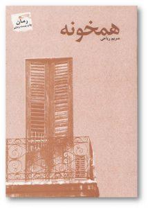 کتاب رمان همخونه از مریم ریاحی - PDF