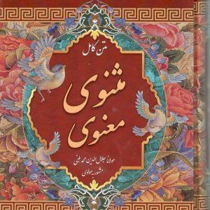 کتاب مثنوی معنوی از مولوی - PDF
