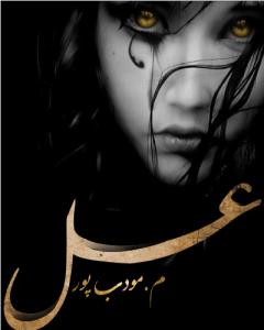 کتاب رمان عسل از م.مودب پور - PDF