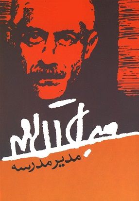 کتاب رمان مدیر مدرسه از جلال آل احمد - PDF