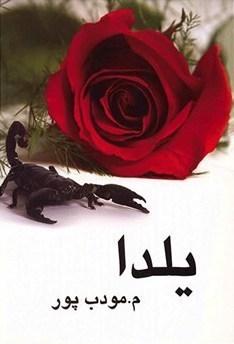 کتاب رمان عاشقانه یلدا از م.مودب پور – PDF