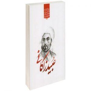 کتاب گزیده طنز عبید زاکانی - PDF