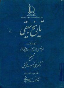 دانلود کتاب تاریخ بیهقی از ابوالفضل بیهقی - PDF