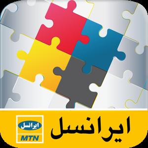 MyIrancell  - نرم افزار ایرانسل من برای اندروید