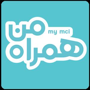 MyMCI 4.3.3 - نرم افزار همراه من برای اندروید
