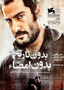 دانلود فیلم ایرانی بدون تاریخ، بدون امضاء در چهار کیفیت مختلف - فوردانلود