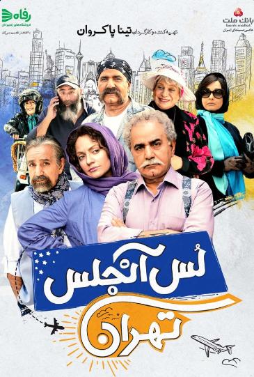 دانلود فیلم ایرانی لس آنجلس تهران - فوردانلود