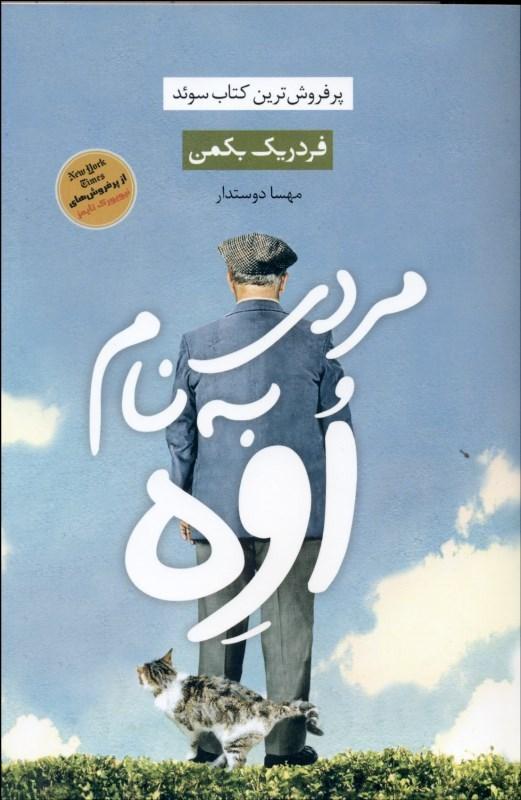 مردی به نام اوه,فردریک بکمن, کتاب دانلود کتاب رمان, کتاب مردی به نام اوه, pdf , download book , A Man Called Ove,A Man Called Ove download