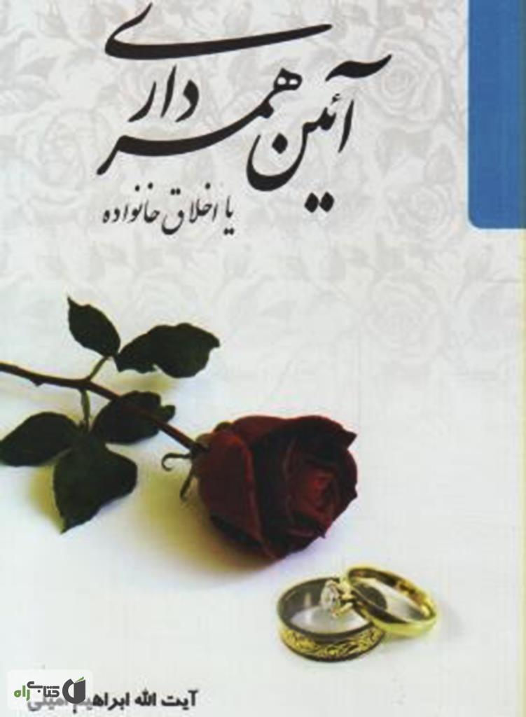 Religion Of Weddings