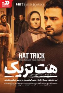 دانلود فیلم ایرانی هتتریک