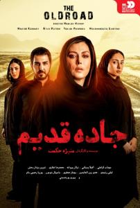 دانلود فیلم ایرانی جاده قدیم - فوردانلود