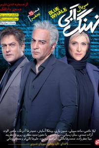 دانلود فصل اول سریال نهنگ آبی - قسمت اول تا بیست و پنجم