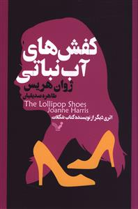 The Lolipop Shoes