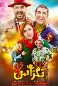 دانلود فیلم ایرانی تگزاس 2 - فوردانلود