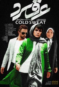 دانلود فیلم ایرانی عرق سرد - فوردانلود