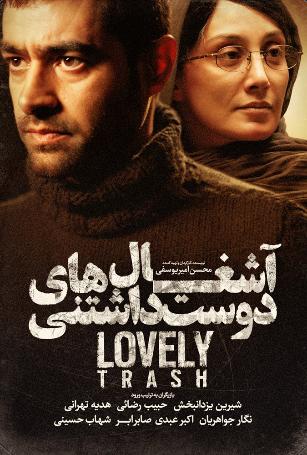 دانلود فیلم ایرانی آشغال های دوست داشتنی - فوردانلود