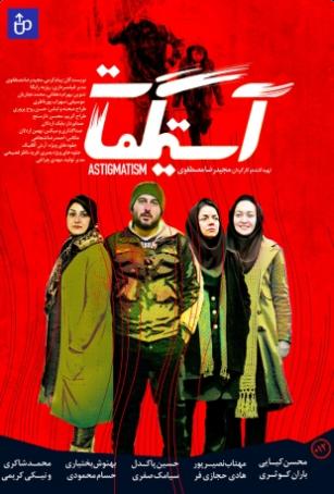 دانلود فیلم ایرانی آستیگمات - فوردانلود