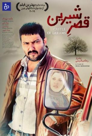 دانلود فیلم ایرانی قصر شیرین  - فوردانلود