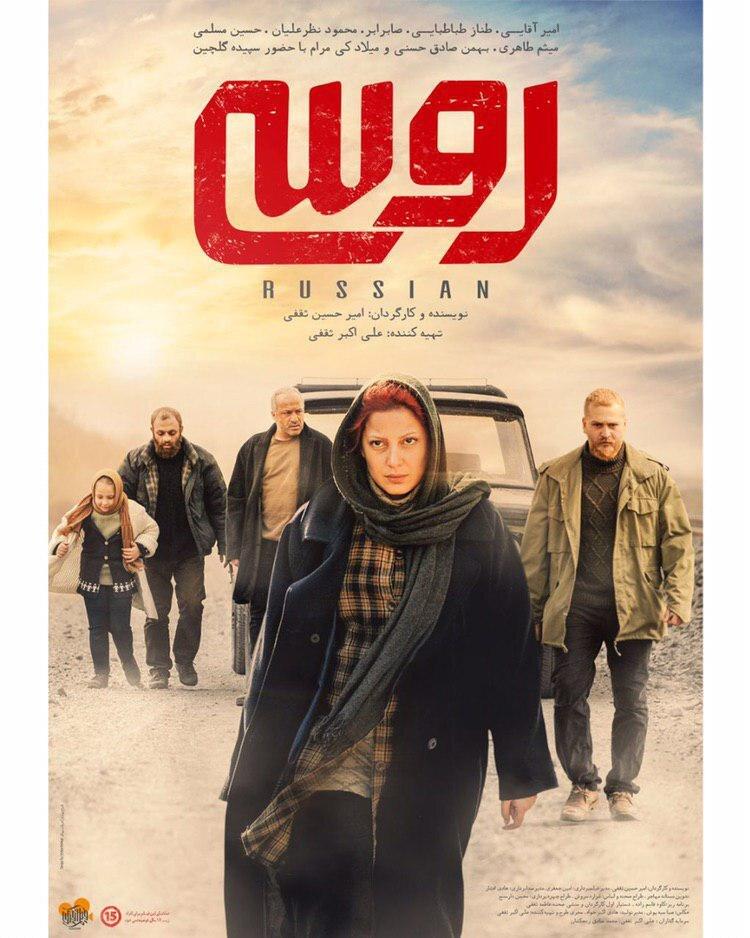 دانلود فیلم ایرانی روسی - فوردانلود