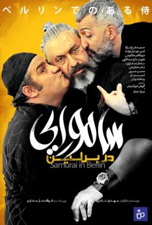 دانلود فیلم ایرانی سامورایی در برلین - فوردانلود