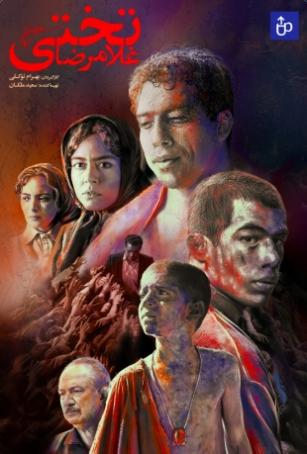 دانلود فیلم ایرانی غلامرضا تختی - فوردانلود