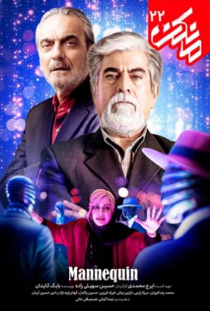 دانلود قسمت بیست و دوم سریال مانکن - فوردانلود
