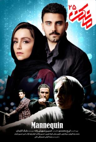 دانلود قسمت بیست و پنجم سریال مانکن - فوردانلود