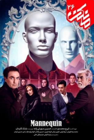 دانلود قسمت بیست و ششم سریال مانکن - فوردانلود