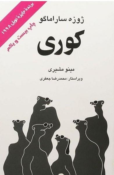 Blindness - دانلود رمان کوری اثری از ژوزه ساراماگو - فوردانلود