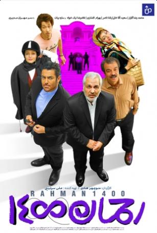دانلود فیلم ایرانی رحمان 1400 - فوردانلود