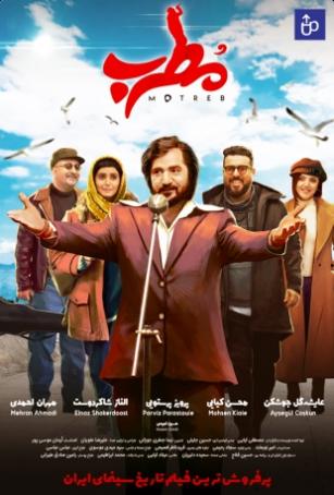 دانلود فیلم ایرانی مطرب - فوردانلود