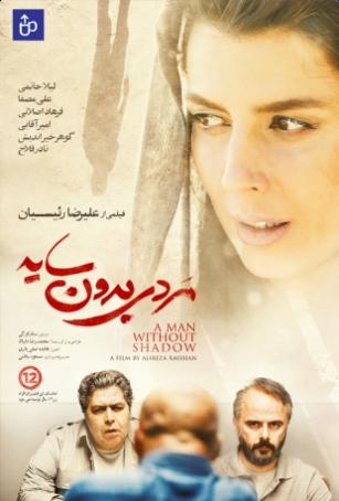 دانلود فیلم ایرانی مرد بدون سایه - فوردانلود