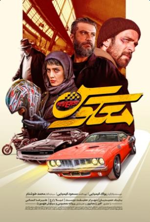دانلود فیلم ایرانی معکوس - فوردانلود