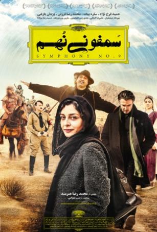 دانلود فیلم ایرانی سمفونی نهم - فوردانلود