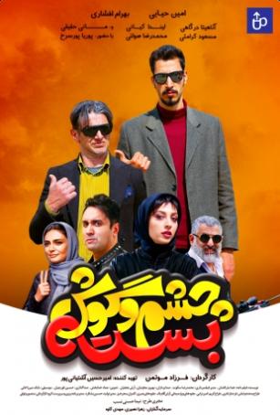 دانلود فیلم ایرانی چشم و گوش بسته - فوردانلود